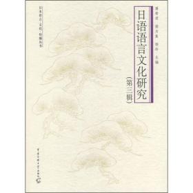 正版qx-9787811273762-日本语言·文化·传播丛书:日语语言文化研究:日汉对照[  第三辑]