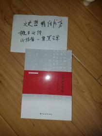 汉石经室题跋(16开 全一册)