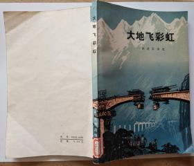 铁道兵诗选《大地飞彩虹》铁道兵政治部编(馆藏书、带插图)