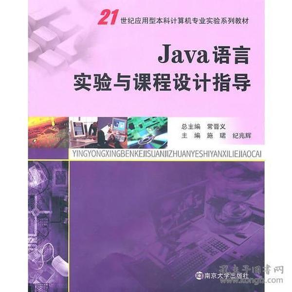 21世纪应用型本科计算机专业实验教材:JAVA语言实验与课程设计旨