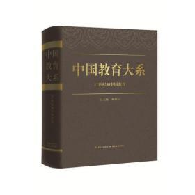 中国教育大系  21世纪初中国教育