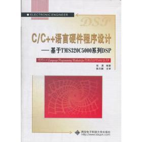 C/C++语言硬件程序设计——基于TMS 320 C 5000系列DSP