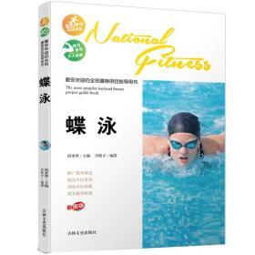 (四色)の全民健身项目指导用书——蝶泳