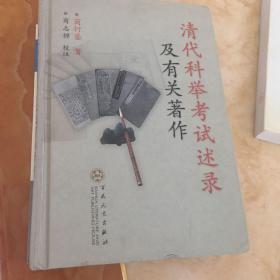 清代科举考试述录及有关著作(精装本2004年一版一印)