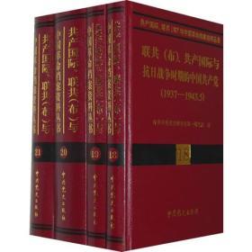 共产国际、联共(布)与中国革命档案资料丛书(18-21卷):1937-1943.5