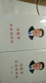 《习近平谈治国理政》两卷一起走