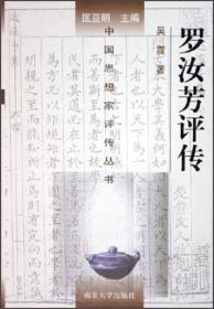 中国思想家评传:罗汝芳评传(精装)  吴震  南京大学出版社 9787305044670