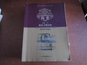 高中历史课本 必修1 政治文明进程【岳麓版有写划】