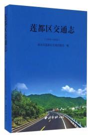 莲都区交通志(1991-2010)