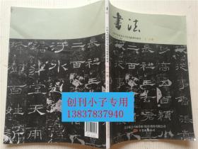书法--中国书法家协会书法考级辅导教材1-3级  杜浩 翟为民编著