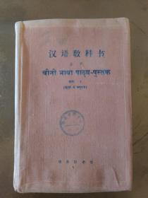 汉语教科书(印地语译本)上册