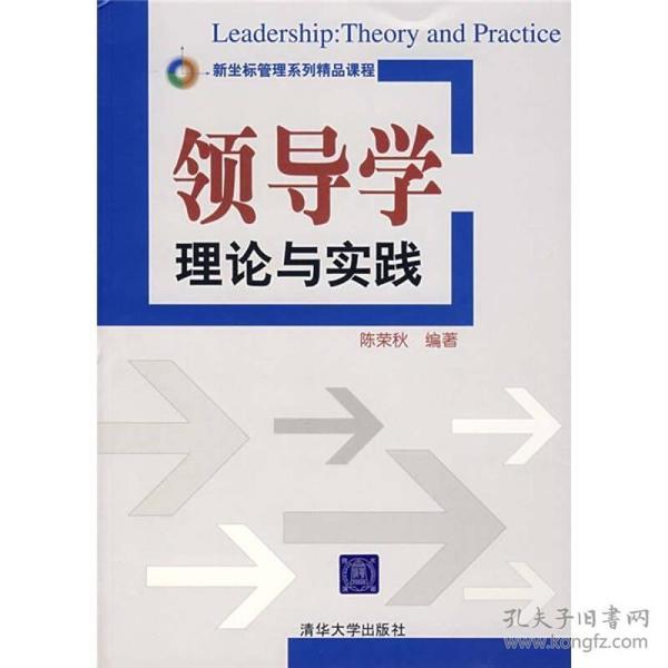 领导学理论与实践清华大学出版社 9787302150770