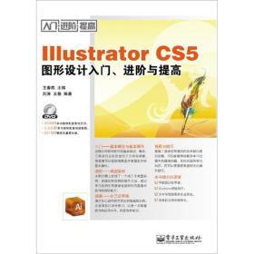 【二手包邮】Illustrator CS5图形设计入门 进阶与提高 王春燕 电