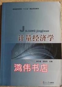 计量经济学 李汉通 9787309127744