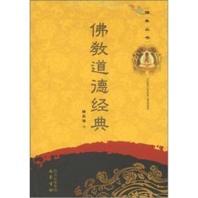 佛典丛书:佛教道德经典
