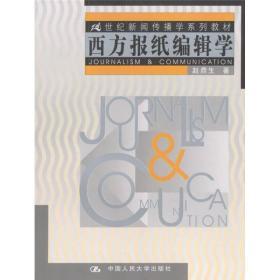 西方报纸编辑学 赵鼎生 著  9787300037981 中国人民大学出版社
