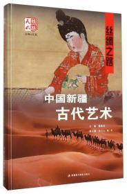 丝绸之路中国新疆古代艺术