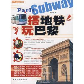 搭地铁玩巴黎