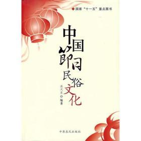 中国节日民俗文化