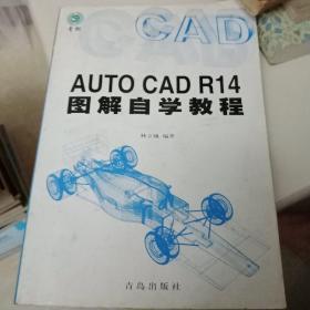 AutoCAD R14图解自学教程
