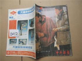 中外服装 冬辑 1991年第1期 总第27期/九十年代服装时装裁剪类书90年代