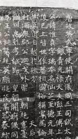徐浩书《论惟真墓志》