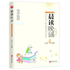 晨读晚诵:小学4年级(大字珍藏修订版)