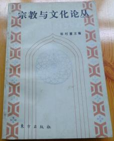 宗教与文化论丛.1994