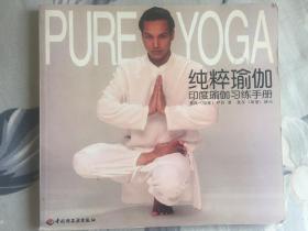 纯粹瑜伽 印度瑜伽习练手册