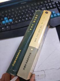 中国之最+中国之最续编【两本合售】K721