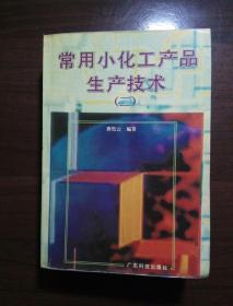 常用小化工产品生产技术(二)980页厚本