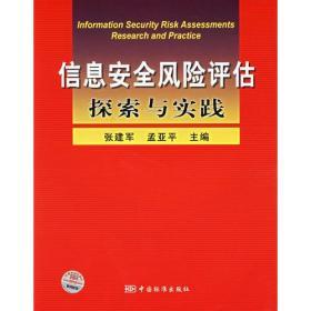 信息安全风险评估探索与实践
