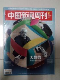 中国新闻周刊(2016年第1期总第739期)