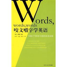 咬文嚼字学英语:--1000个英语习语的来龙去脉