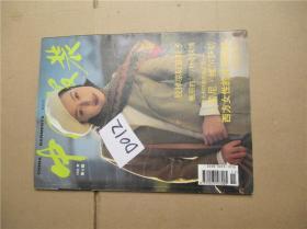 中国服饰1995年第6期 双月刊 艳丽的95秋冬风情/九十年代服装时装类书90年代