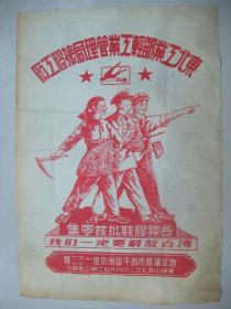 解放初宣传画:我们一定要解放台湾(工农兵图)