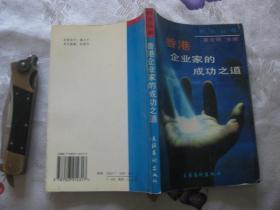 香港企业家的成功之道(创业丛书)