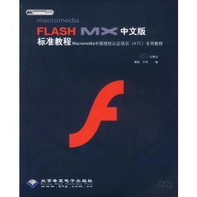 FLASH MX中文版标准教程