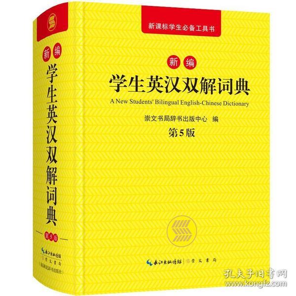 新编学生英汉双解词典 第5版