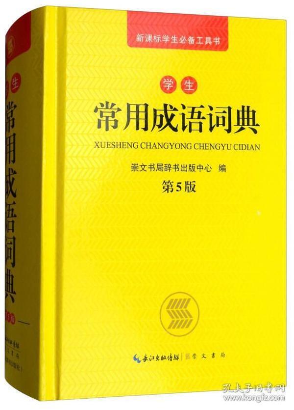 学生常用成语词典(第5版)