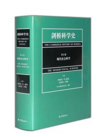 剑桥科学史(第七卷):现代社会科学