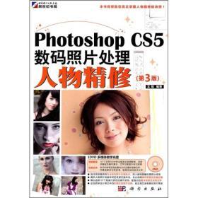 Photoshop CS5数码照片处理:人物精修  (第3版)