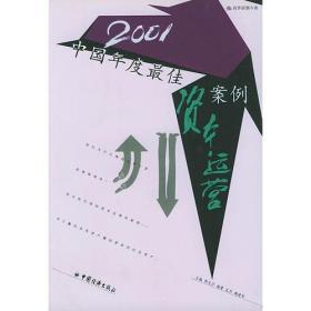 2001中国年度最佳资本运营案例/商界新潮今典