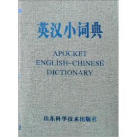 英汉小词典