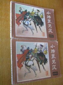 连环画小人书81年版说唐之十一 小将裴元庆