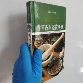 香草香料鉴赏手册(包快递)