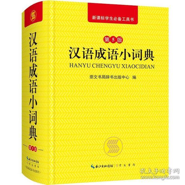 汉语成语小词典 第5版