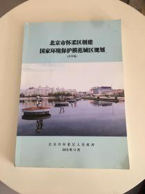 北京市怀柔区创建国家环境保护模范城区规划(评审稿)(有部分地图)