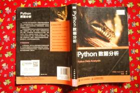 Python数据分析:Python Data Analysis