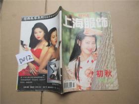 上海服饰  1995.4双月刊 初秋/九十年代服装时装裁剪类书90年代